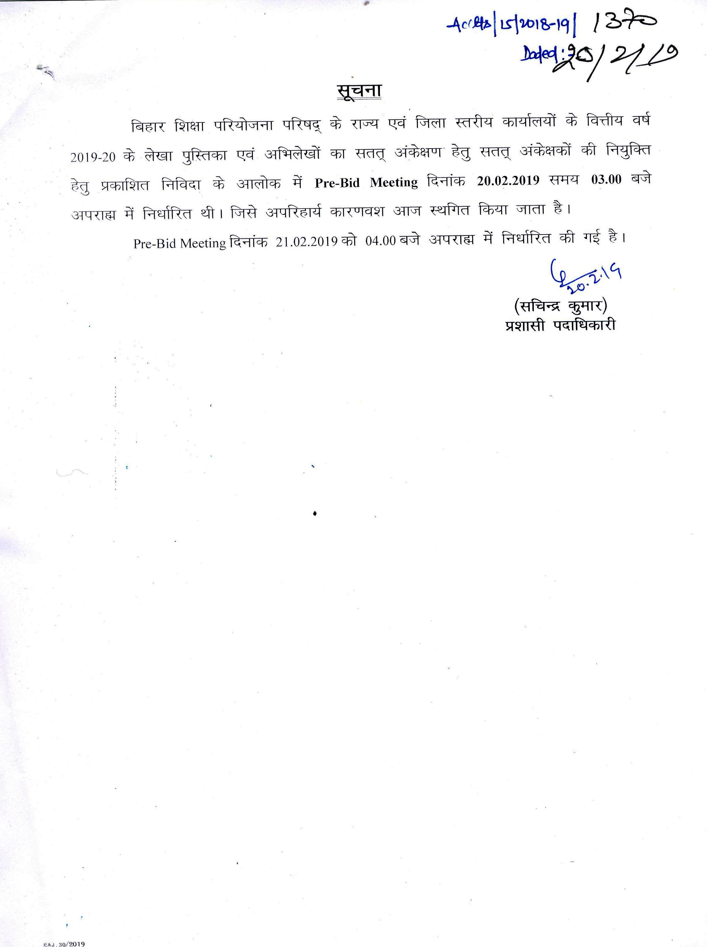 Bihar Education project Council